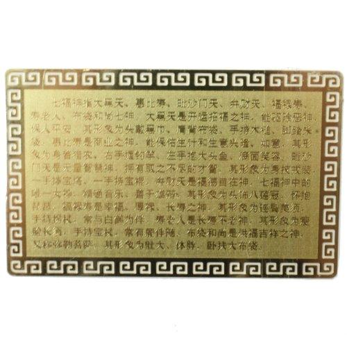 ハッピーボム Happy Bomb 縁起 金運 護符 七福神 黄金大開運カード