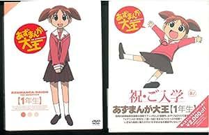 あずまんが大王DVD-BOX