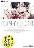 ヘンタイ+カレシ / 侑 のシリーズ情報を見る
