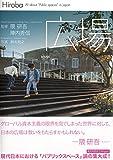 淡交社 隈 研吾/陣内 秀信/鈴木 知之 広場の画像