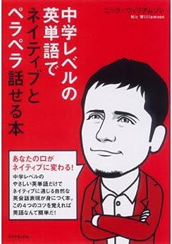 [ニック ウィリアムソン]の中学レベルの英単語でネイティブとペラペラ話せる本!【CD無】