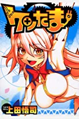 ケンたま (シリウスKC) コミック