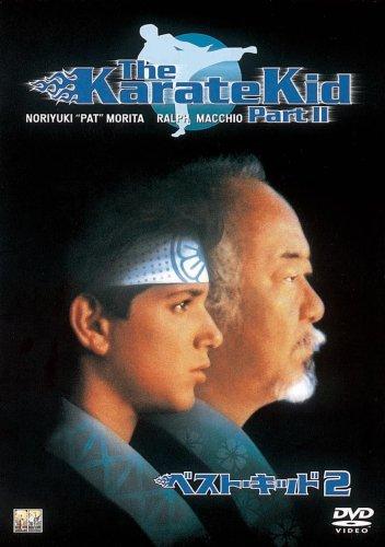 ベスト・キッド2 [DVD]の詳細を見る