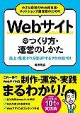 小さな会社のWeb担当者・ネットショップ運営者のためのWebサイトのつくり方・運営のしかた 売上・集客が1.5倍UPする プロの技101