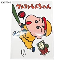 クレヨンしんちゃん[ファイル]A4シングルクリアファイル/コミック 【246(第4巻) 】