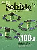 次世代エネルギーの探究メディア「月刊ソルビストVol.40」