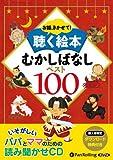 お話、きかせて!  聴く絵本 むかしばなし ベスト100 (<CD>)