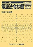 アマチュア局用電波法令抄録〈2008年度版〉