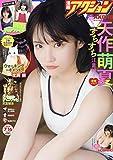 漫画アクション No.14 2019年7/16号 [雑誌]