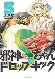 邪神ちゃんドロップキック(5) (メテオCOMICS)