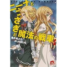 ニーナとうさぎと魔法の戦車 4 (集英社スーパーダッシュ文庫)