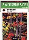 世界自然環境大百科 7 温帯落葉樹林