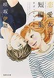 咲坂伊緒 恋愛女子短編集 君ばっかりの世界 (集英社文庫 さ 57-1)