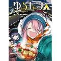 ゆるキャン△ 5巻 (まんがタイムKRコミックス)