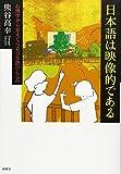 日本語は映像的である-心理学から見えてくる日本語のしくみ