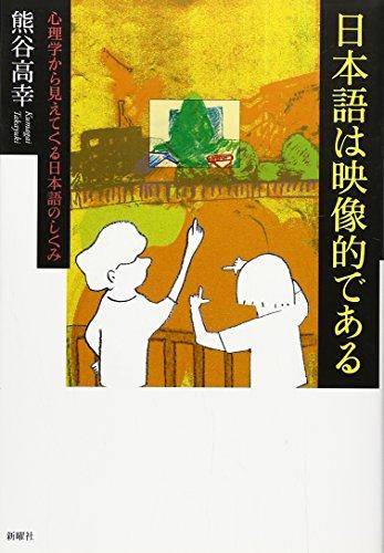 日本語は映像的である-心理学から見えてくる日本語のしくみの詳細を見る