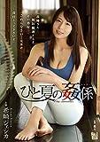 ひと夏の姦係 アタッカーズ [DVD]