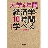 大学4年間の経済学が10時間でざっと学べる (角川文庫)