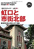 上海005虹口と市街北部 ~蘇州河以北と日本人の「足跡」 (まちごとチャイナ)