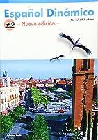 動く! スペイン語 新正書法改訂版