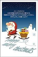 【80枚入り】クリスマスカード はがき XS-71