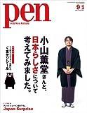 Pen (ペン) 2013年 9/1号 [雑誌]