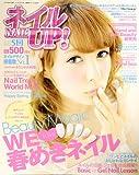ネイル UP (アップ) ! 2012年 05月号 [雑誌] 画像