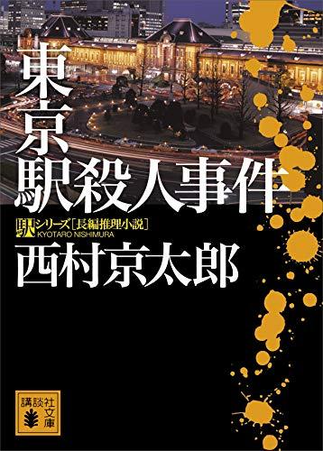 東京駅殺人事件 (講談社文庫)