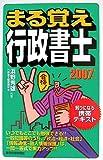 まる覚え行政書士〈2007年版〉 (QP books)
