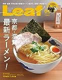 LEAF(リーフ)2018年4月号 (京都・滋賀 最新ラーメン)