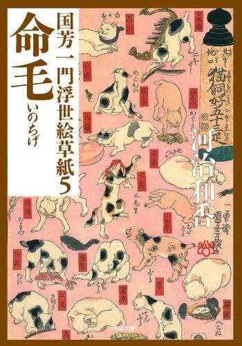 国芳一門浮世絵草紙 5 命毛 (小学館文庫)の詳細を見る
