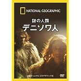 ナショナル ジオグラフィック〔DVD〕 謎の人類 デニソワ人