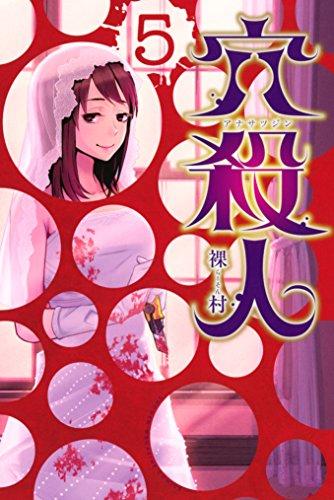 穴殺人(5) (マンガボックスコミックス)の詳細を見る