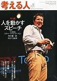 考える人 2013年 11月号 [雑誌]
