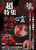 超特集 衝撃心霊映像 30連発 [DVD]