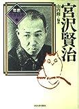 宮沢賢治 (年表作家読本)