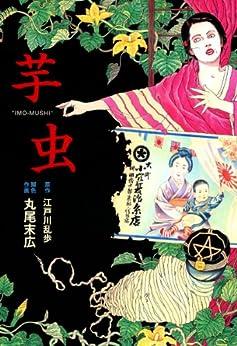 [丸尾 末広, 江戸川 乱歩]の芋虫 (ビームコミックス)