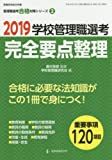 2019学校管理職選考 完全要点整理 (管理職選考合格対策シリーズNo.2)