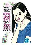 監察医 朝顔7 (実業之日本社文庫POD版)