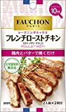 エスビー食品 FAUCHON シーズニング フレンチローストチキン 13.4g ×10袋