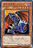 【遊戯王シングルカード】 《プロモーションカード》 ドラゴラド ウルトラレア vjmp-jp065