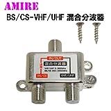 あいくりっくオリジナル AMIRE アミレ アンテナ混合分波器 BS端子通電 ネジ付 屋内用 地デジ BS CSに