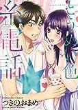 とうめい色糸電話(1) (ヤングキングコミックス)