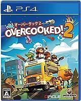 Overcooked(R) 2 - オーバークック2 - PS4 (【パッケージ版初回特典】「キャラクターコースター」・「キャラクターA4クリアファイ...