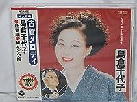 島倉千代子古賀メロディ/新妻鏡.りんどう峠.日本橋から.あゝそれなのに.思い出さん今日は.白い小ゆびの歌