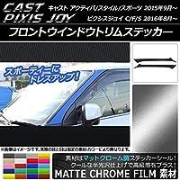 AP フロントウインドウトリムステッカー マットクローム調 トヨタ/ダイハツ ピクシスジョイ/キャスト ブラック AP-MTCR770-BK 入数:1セット(2枚)