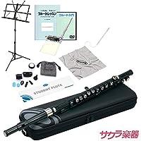 Nuvo ヌーボ Student Flute/ブラック サクラ楽器オリジナル フルート入門セット スチューデントフルート