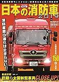 日本の消防車2019 (イカロス・ムック)