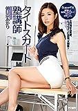 【アウトレット】タイトスカート塾講師 朝日奈あかり アイデアポケット [DVD]