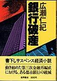 銀行破産 (1978年)